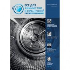 Magazine VSE DLYA HIMCHISTKI I PRACHECHNOY (Everything for dry-cleaning and laundry)  №2-2018